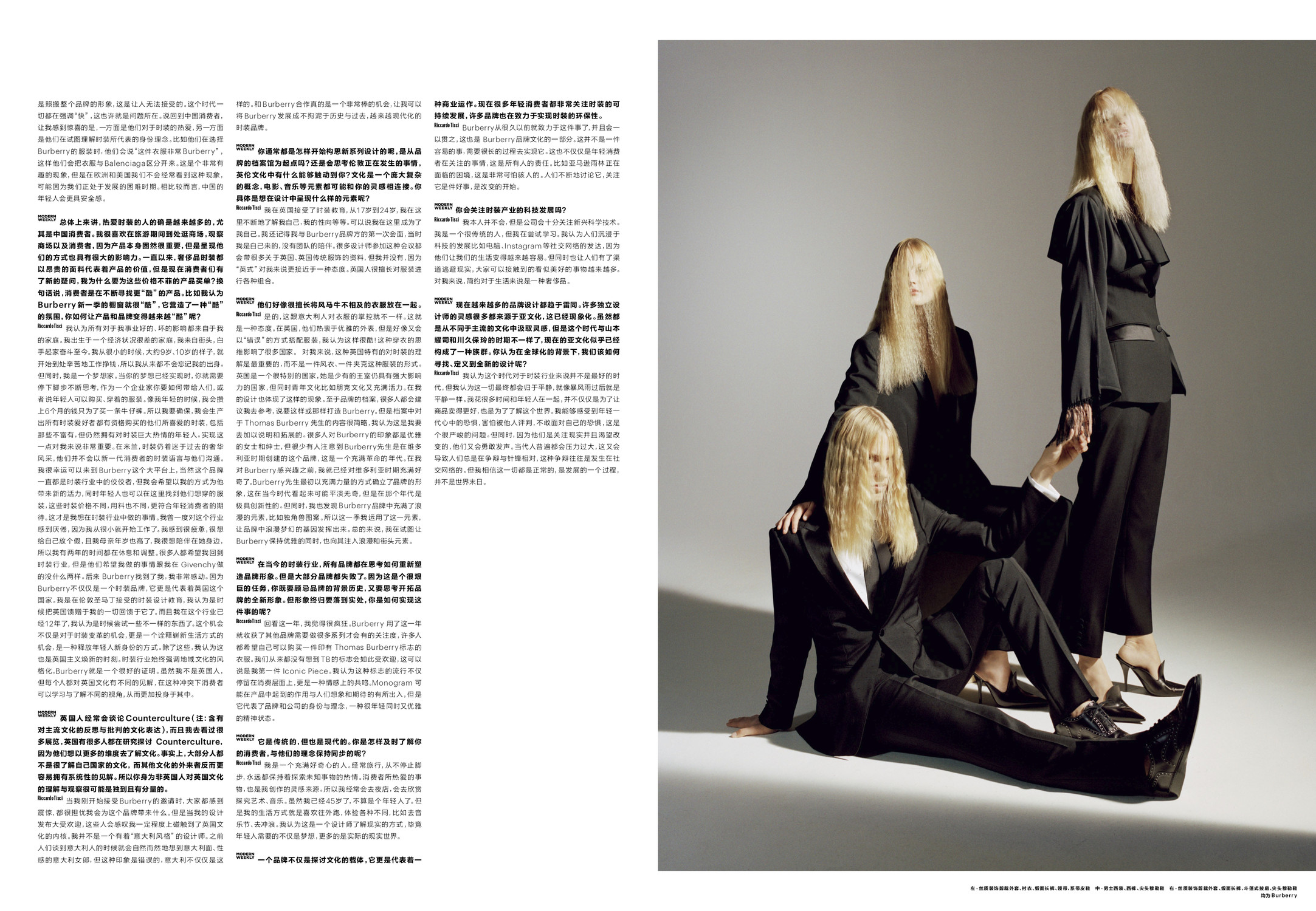 Modern Weekly China - © KITTEN